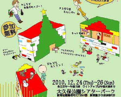 歌舞伎町ガーデン表-1.jpg