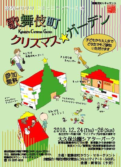 歌舞伎町ガーデン表.jpg